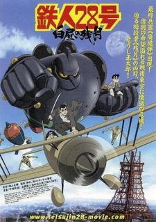 Tetsujin 28-gou: Hakuchuu no Zangetsu