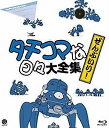Koukaku Kidoutai S.A.C. Solid State Society 3D - Tachikoma na Hibi