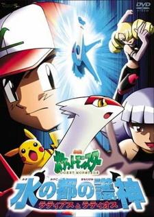 Pokemon: Mizu no Miyako no Mamorigami Latias to Latios