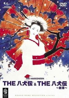 The Hakkenden: Shin Shou