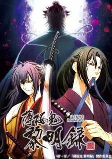 Сказание о демонах сакуры 3 сезон