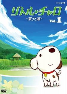Little Charo: Touhoku-hen