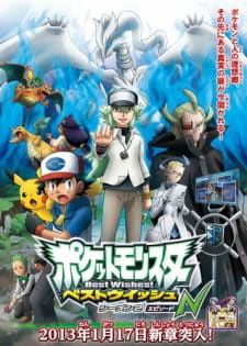Pokemon Best Wishes! Season 2: Episode N