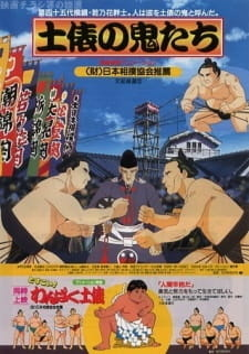 Dohyou no Oni-tachi