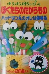 Kero Kero Keroppi no Boku-tachi no Takaramono