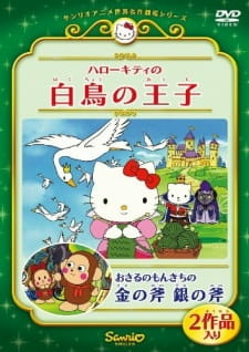 Hello Kitty no Hakuchou no Ouji