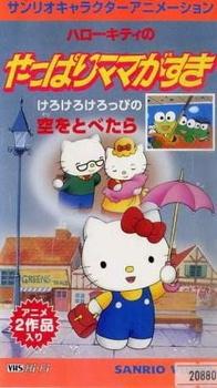Hello Kitty no Yappari Mama ga Suki