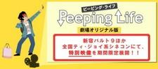 Peeping Life: Gekijou Original-ban