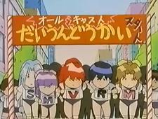 Dennou Sentai Voogie's★Angel Gaiden: Susume! Super★Angels!