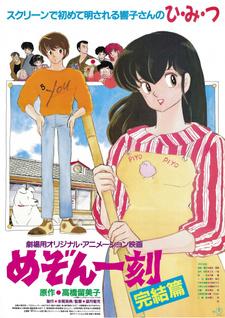 Maison Ikkoku: Kanketsu-hen
