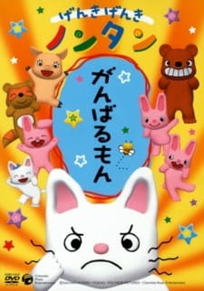 Genki Genki Non-tan (2006)