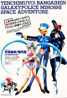 Tenchi Muyou!: Galaxy Police Mihoshi Space Adventure