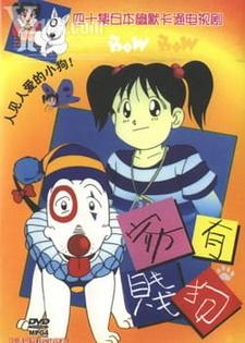 Heisei Inu Monogatari Bow Movie