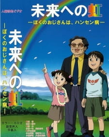 Mirai e no Niji: Boku no Ojisan wa, Hansen-byou