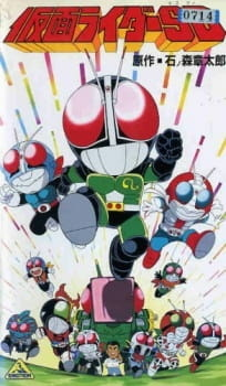 Kamen Rider SD Kaiki?! Kumo Otoko