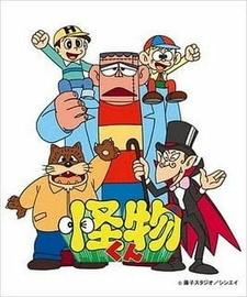 Kaibutsu-kun (1980)