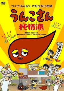 Unko-san: Tsuiteru Hito ni Shika Mienai Yousei Junjou Ha