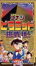 Detective Conan: A Written Challenge from the Pyramids!