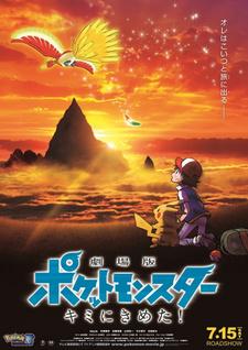 Pokemon Movie 20: Kimi ni Kimeta!