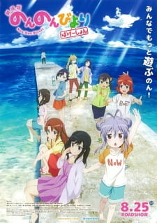 Non Non Biyori Movie: Vacation