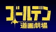 Golden Kamuy: Golden Douga Gekijou