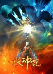 Yao Shen Ji Zhi Ying Yao Pian