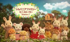 Sylvanian Families: Mini Story 2nd Season