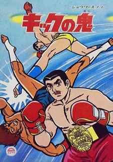 Kick no Oni