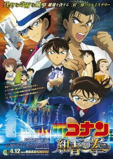 Detective Conan Movie 23: The Fist of Blue Sapphire