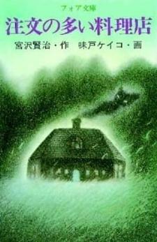 Chuumon no Ooi Ryouriten (1991)