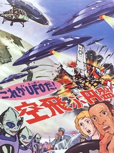 Kore ga UFO da! Soratobu Enban