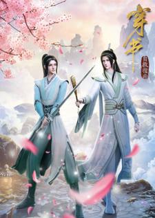 Chuan Shu Zijiu Zhinan: Xian Meng Pian