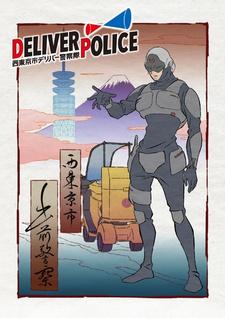 Deliver Police: Nishitokyo-shi Deliver Keisatsutai