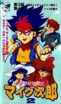 Karaoke Senshi Mike-tarou