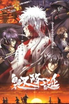 Gintama: Shiroyasha Koutan