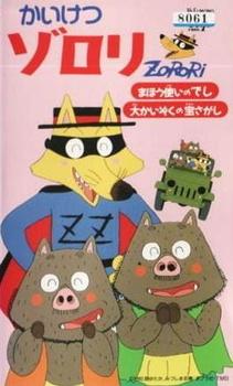 Kaiketsu Zorori: Mahoutsukai no Deshi/Dai Kaizoku no Takara Sagashi