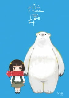Koi Tsubomi