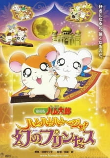 Tottoko Hamtarou Movie 2: Ham-Ham Hamuuja! Maboroshi no Princess