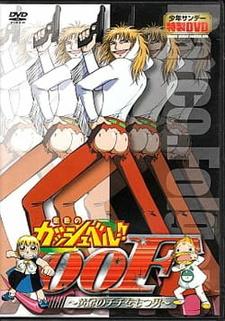 Konjiki no Gash Bell!!: Ougon no Chichi wo Motsu Otoko