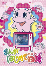 Manga Hajimete Monogatari