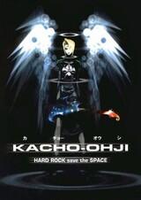 Kachou Ouji