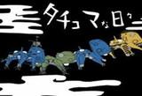 Koukaku Kidoutai: Stand Alone Complex - Tachikoma na Hibi (TV)