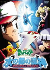Pokemon: Mizu no Miyako no Mamorigami Latias to Latios