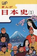 Manga Nihonshi