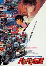 Bari Bari Densetsu (1987)