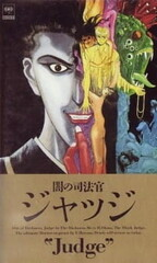 Yami no Shihosha Judge