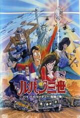 Lupin III: Bye Bye Liberty - Kiki Ippatsu!
