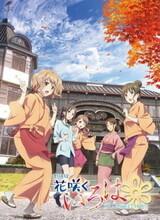 Hanasaku Iroha: Home Sweet Home