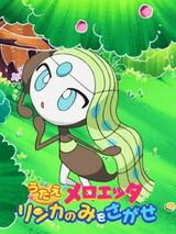 Pokemon: Utae Meloetta - Rinka no Mi wo Sagase!