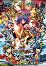 Inazuma Eleven Go vs. Danball Senki W Movie